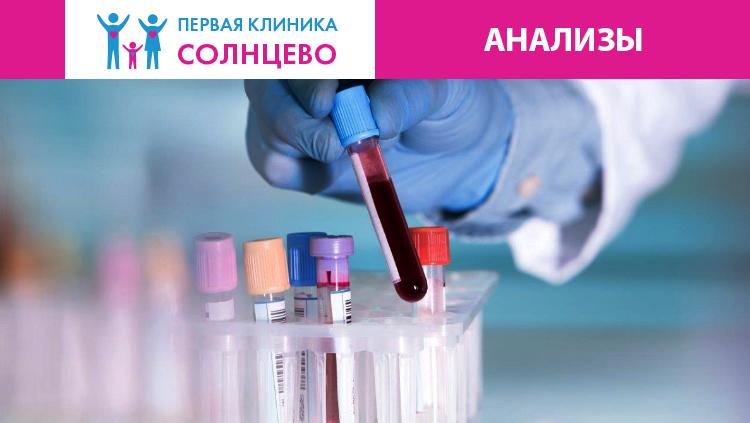 Анализы в Новопеределкино