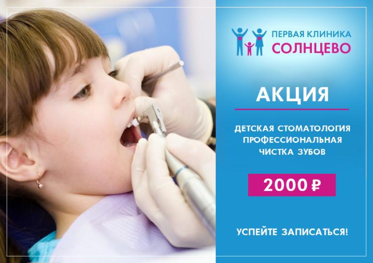 Гигиена рта для детей: профессиональная чистка